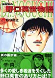 Dr.Noguchi―新解釈の野口英世物語 (7) (講談社漫画文庫)