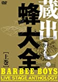 蔵出し・蜂大全 - BARBEE BOYS LIVE STAGE ANTHOLOGY - 上巻 [DVD]
