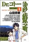 Dr.コトー診療所 第4巻 2001-11発売
