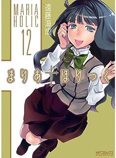 まりあ†ほりっく 12 (アライブ)