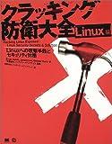 クラッキング防衛大全 Linux編—Linuxへの攻撃手段とセキュリティ対策