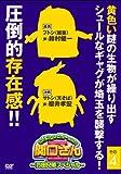 関口さん2 ~万田兄弟スペシャル~その4
