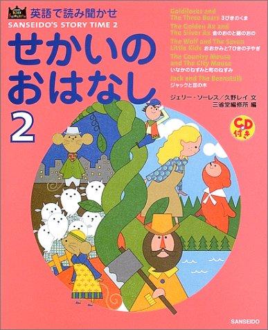 英語で読み聞かせ せかいのおはなし〈2〉 (Kids selection―Sanseido's story time)