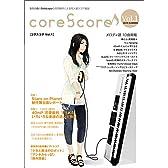 coreScore Vol.1(コアスコア Vol.1)