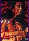 古井戸 [DVD]