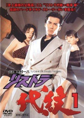 リストラ代紋 1  [DVD]
