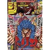 週刊少年ジャンプ 2012年6月11日号 NO.26