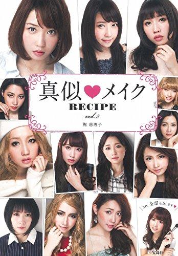 梶恵理子 真似メイク RECIPE vol.2 大きい表紙画像