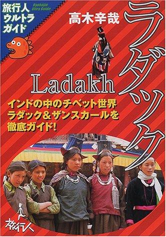 ラダック (旅行人ウルトラガイド)