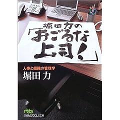 堀田力の「おごるな上司!」—人事と組織の管理学