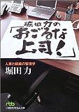 堀田力の「おごるな上司!」―人事と組織の管理学 (日経ビジネス人文庫)