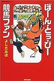 ぼーん・とぅ・びー競馬ファン (広済堂・競馬コレクション)