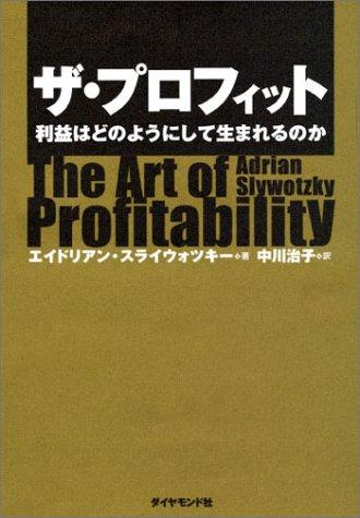 ザ・プロフィット 利益はどのようにして生まれるのか