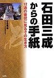 石田三成からの手紙: 12通の書状に見るその生き方