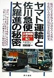 ヤマト運輸と佐川急便大躍進の秘密 (企業戦略レポート)