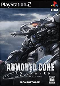 ARMORED CORE LAST RAVEN アーマード・コア ラストレイヴン