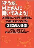 �֤�������¼�夵���ʹ���Ƥߤ褦�פ����֤ο͡���¼��ռ�ˤȤꤢ�����֤äĤ���282���絿��˲̤�����¼�夵��Ϥ����������Τ�? (Asahi original (66��))