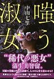 読んだ本−嗤う淑女 ★★★