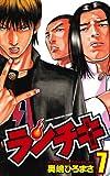 ランチキ 7 (少年チャンピオン・コミックス)