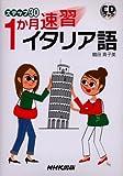 ステップ30 1か月速習イタリア語 (CDブック)