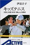 キッズテニス―「好き」を見つける「楽しい」を育む (岩波アクティブ新書 (109))
