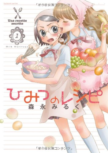 ひみつのレシピ
