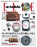 Elle a table (エル・ア・ターブル) 2014年3月号