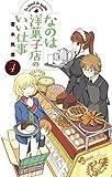 なのは洋菓子店のいい仕事 4 (少年サンデーコミックス)