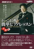 かっこよく弾く簡単ピアノレッスン 基礎編[DVD]―秘密のテクニック教えます! (NHK趣味悠々)