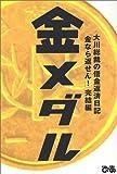 金なら返せん!—大川総裁の借金返済日記 完結編 金メダル