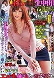 スッキリお仕事レディEX 2012年 11月号 [雑誌]