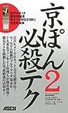 京ぽん2必殺テク―音声&ネット新定番端末 京セラ「WX‐310K」を究める本