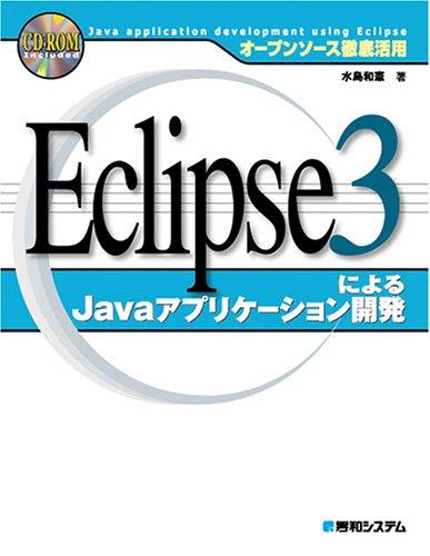 Eclipse 3によるJavaアプリケーション開発