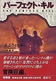 パーフェクト・キル (集英社文庫)