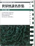 世界怪談名作集 (お風呂で読む文庫 53)