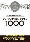デザインの現場で役立つ フリーフォントコレクション1000 (CD-ROM付き)