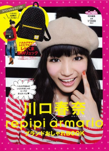 川口春奈×repipi armarioブランドおしゃれBOOK (SHINCHO MOOK)