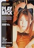 PLAYBACK 流星ラム [DVD]