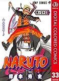 NARUTO―ナルト― カラー版 33 (ジャンプコミックスDIGITAL)