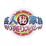 やりすぎコージーDVD 26 芸人マル秘家族 切り売りスペシャル(仮) (商品イメージ)