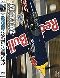 2007オートボルテージュアエロバティックス日本グランプリ [DVD]