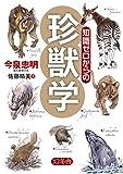 知識ゼロからの珍獣学