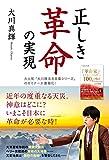 正しき革命の実現 (OR books)