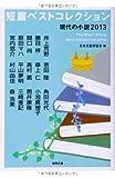 短篇ベストコレクション   現代の小説2013 (徳間文庫)