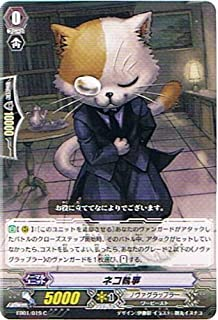 カードファイト!!ヴァンガード 【 ネコ執事 】【C】 EB01-019-C ≪コミックスタイルvol.1≫