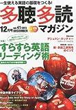 多聴多読マガジン2013年12月号[CD付]