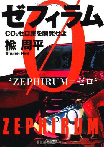 ゼフィラム CO2ゼロ車を開発せよ (朝日文庫)