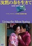 沈黙の春を生きて[DVD]