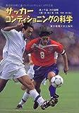 サッカーコンディショニングの科学―科学的分析に基づいたコンディショニングの方法