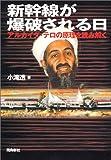 新幹線が爆破される日―アルカイダ・テロの原理を読み解く